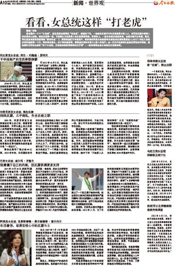 温岭打老虎事件_第11页